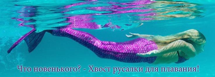 Как сделать хвост от русалки