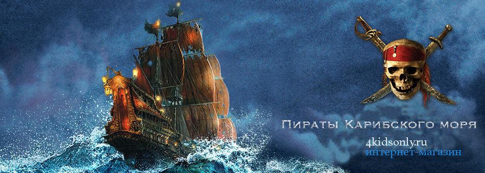 Конкурс на канале дисней пираты карибского моря